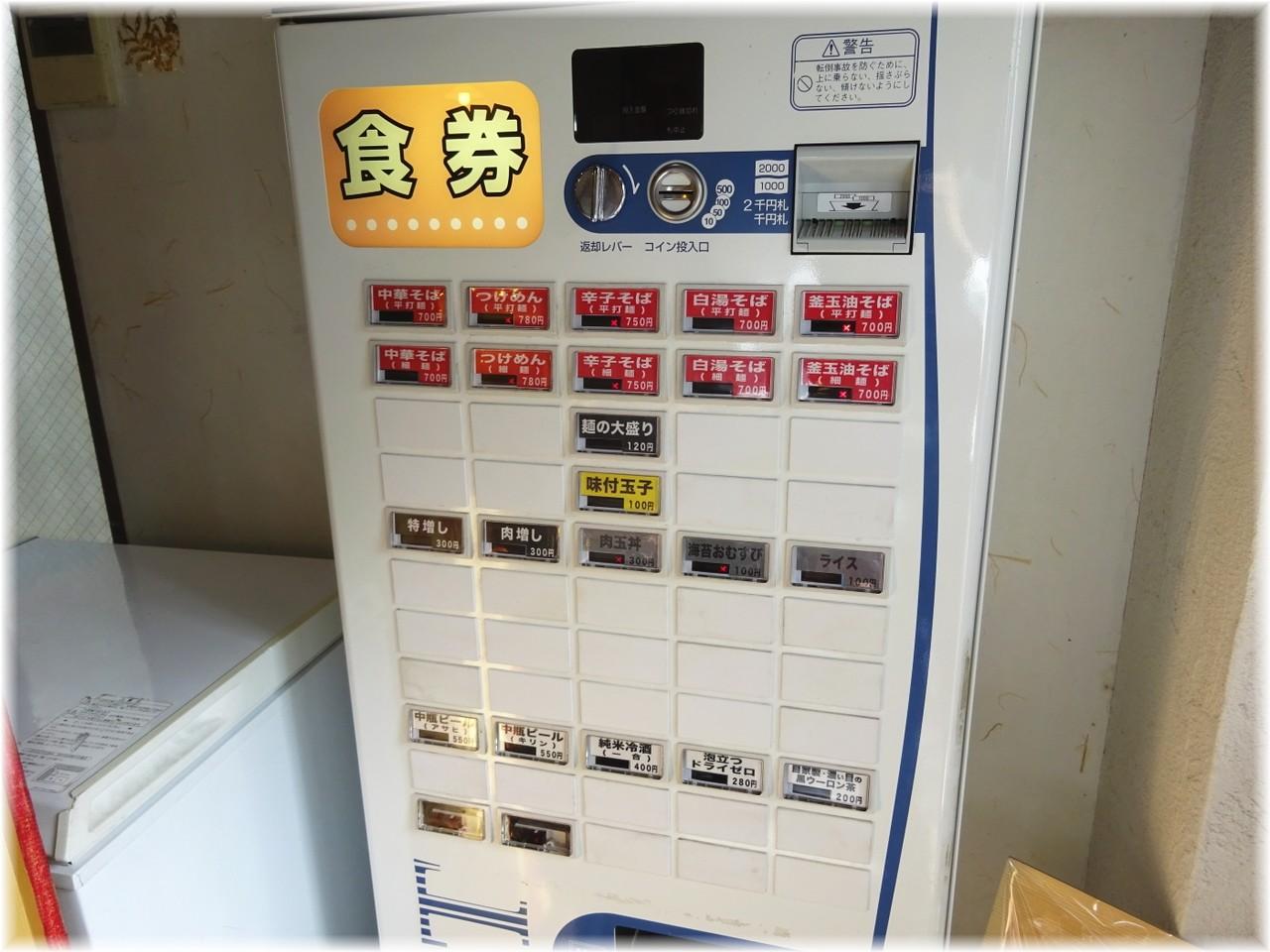 はまんど横須賀 食券機