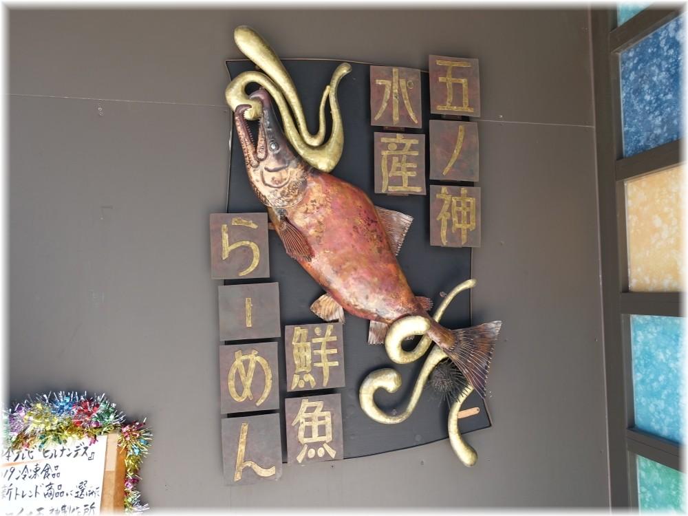 五ノ神水産2 オブジェ
