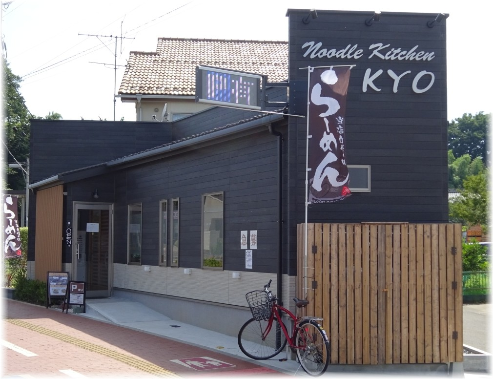 noodle kitchen KYO 外観