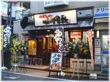 仙台ラーメン味噌屋敷 外観