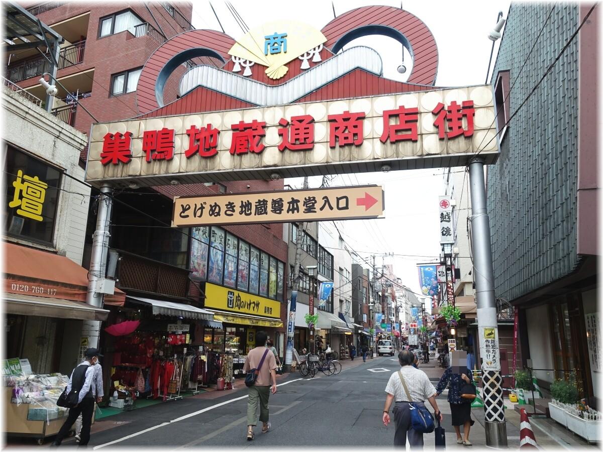 麺創庵砂田 巣鴨地蔵商通店街