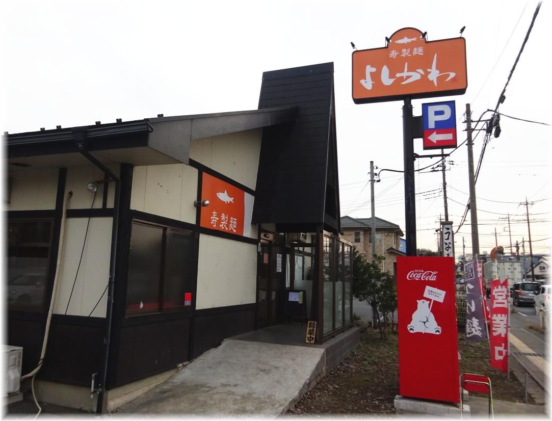 寿製麺よしかわ川越店3 外観