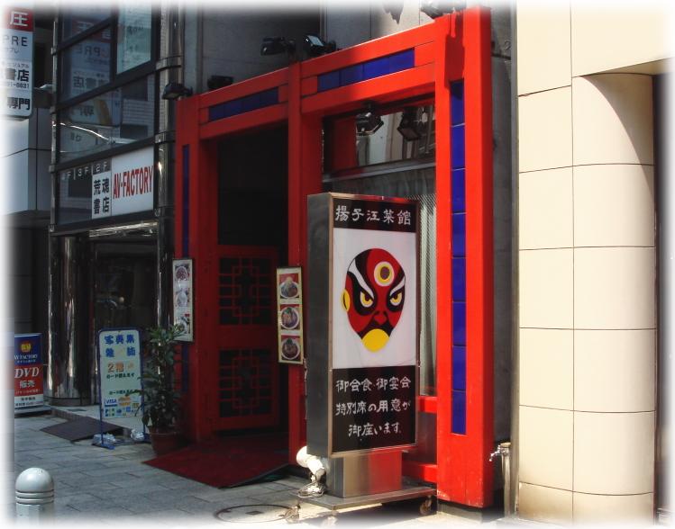 揚子江菜館 外観