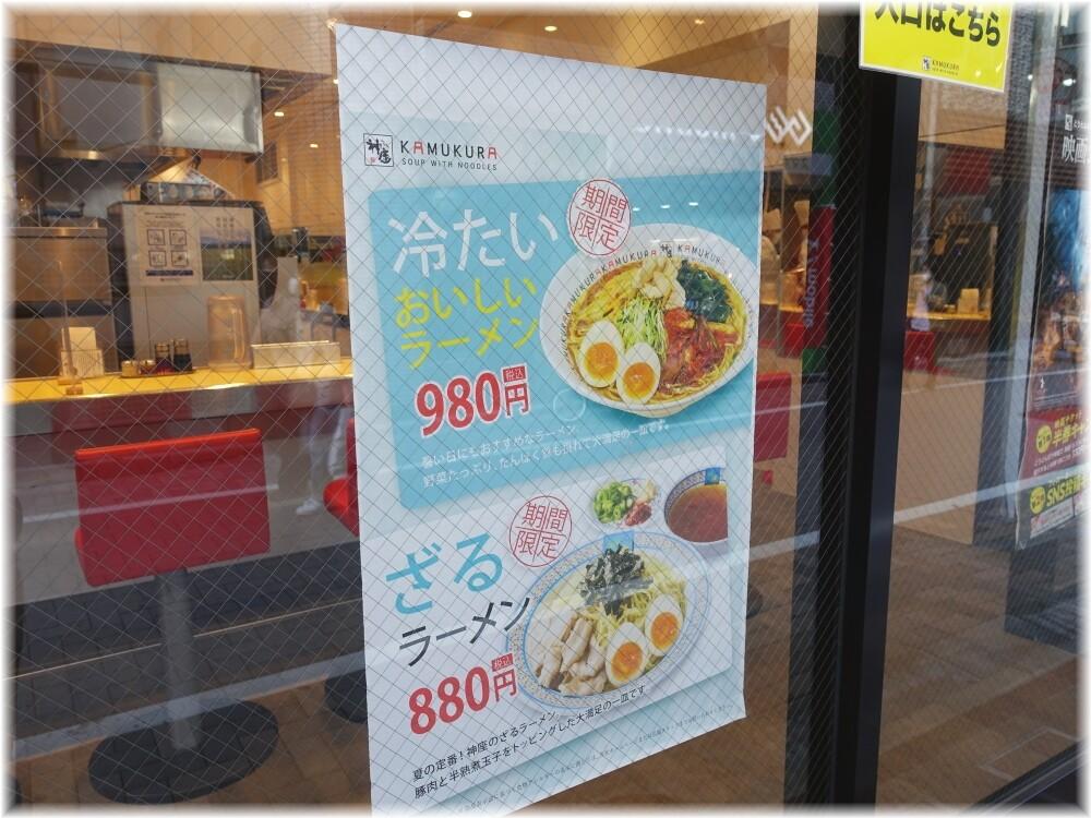神座渋谷店2 限定メニュー