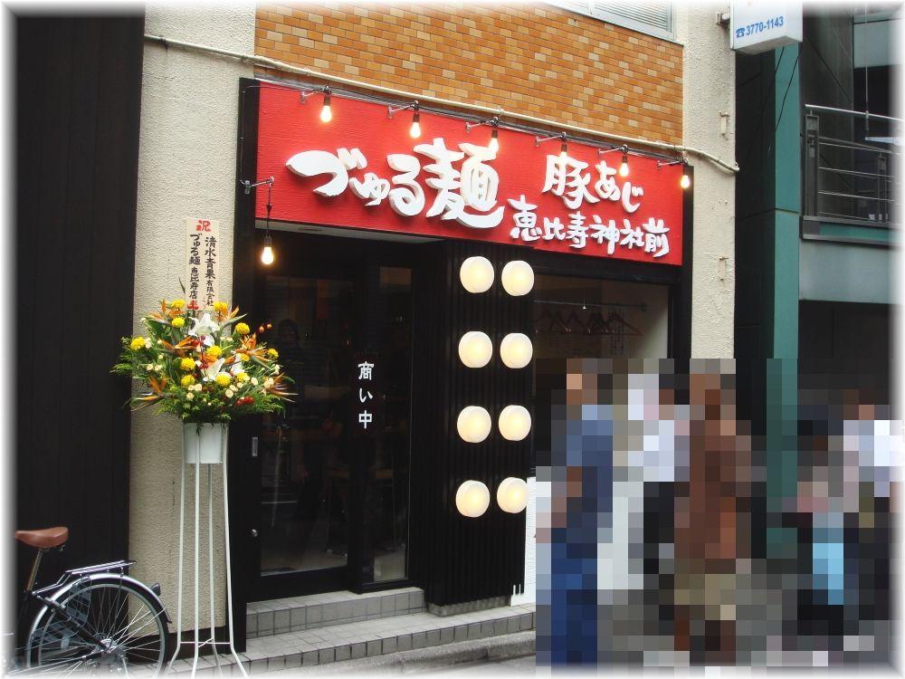 づゅる麺池田 恵比寿神社前 外観