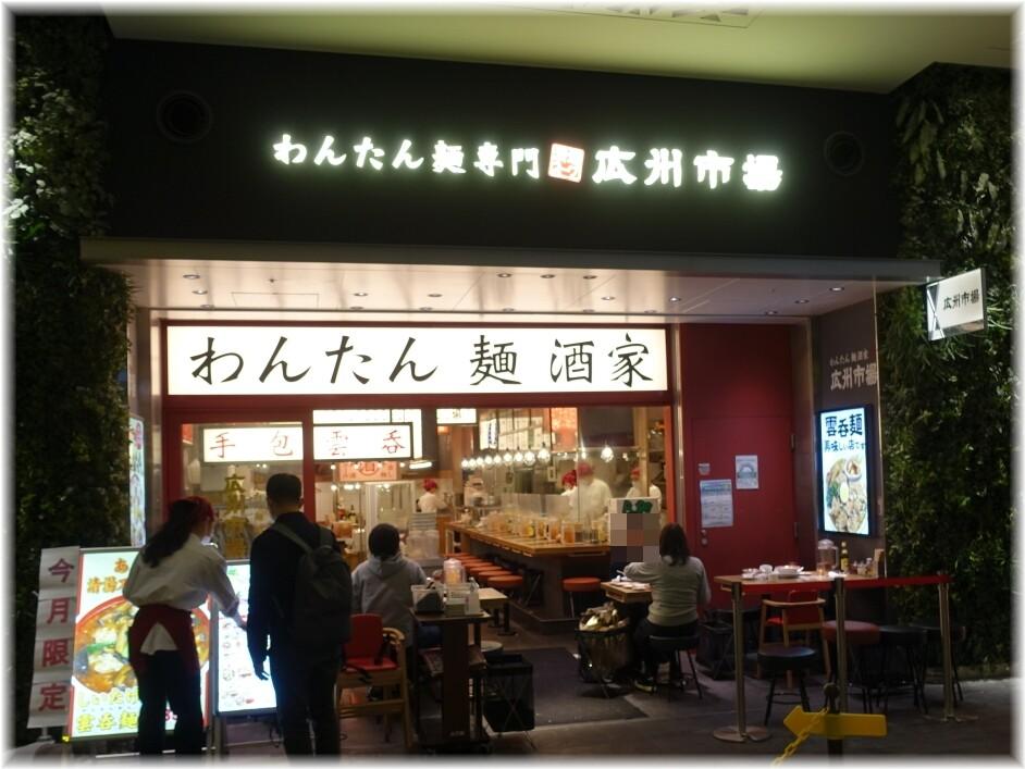 広州市場田町店2 外観