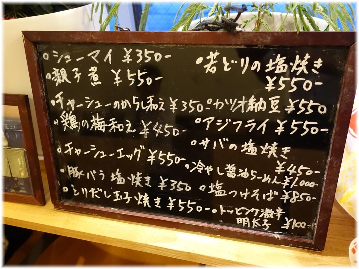 大喜9 黒板メニュー