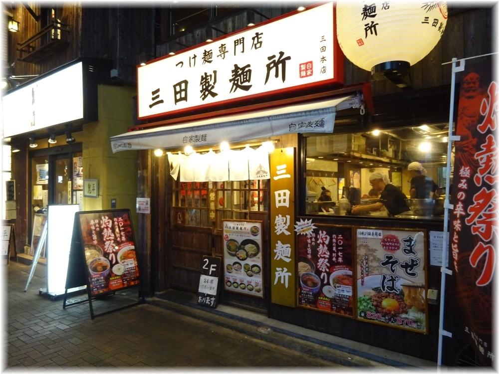 三田製麺所6 外観