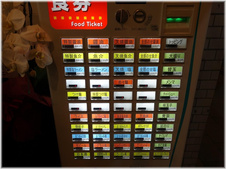 麺屋笹苑 食券機