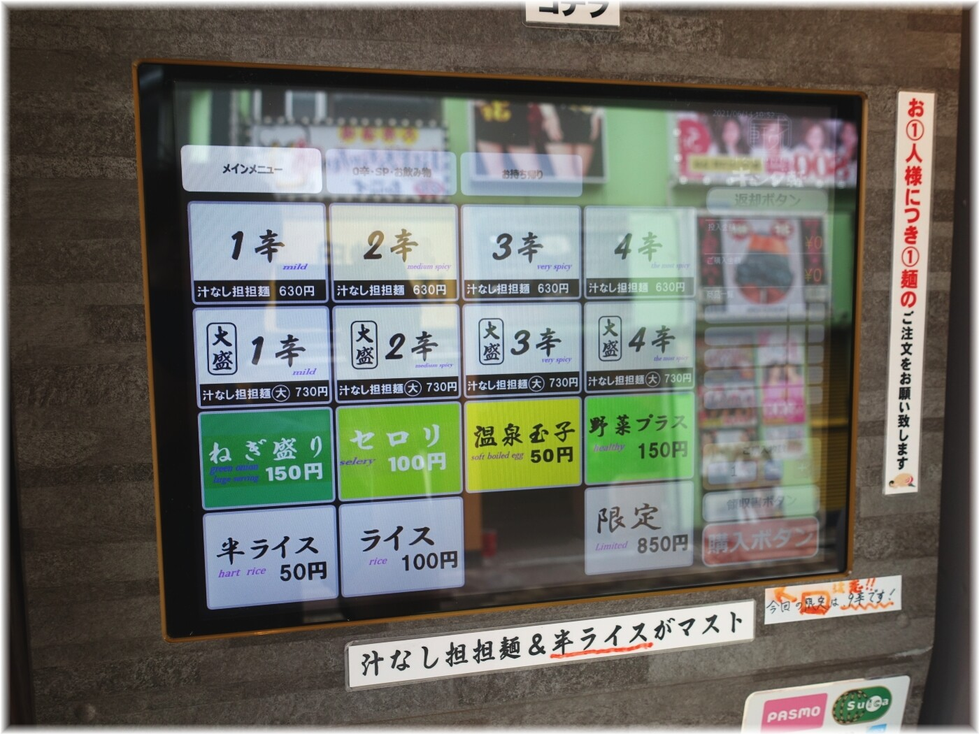 キング軒神田スタンド Suica対応食券機2