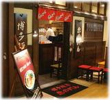 博多麺房 赤のれん 丸の内店 外観