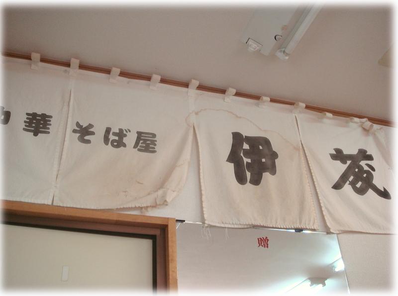 中華そば 伊藤 暖簾