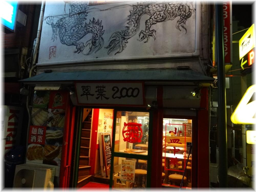 翠葉2000 外観(閉店後)