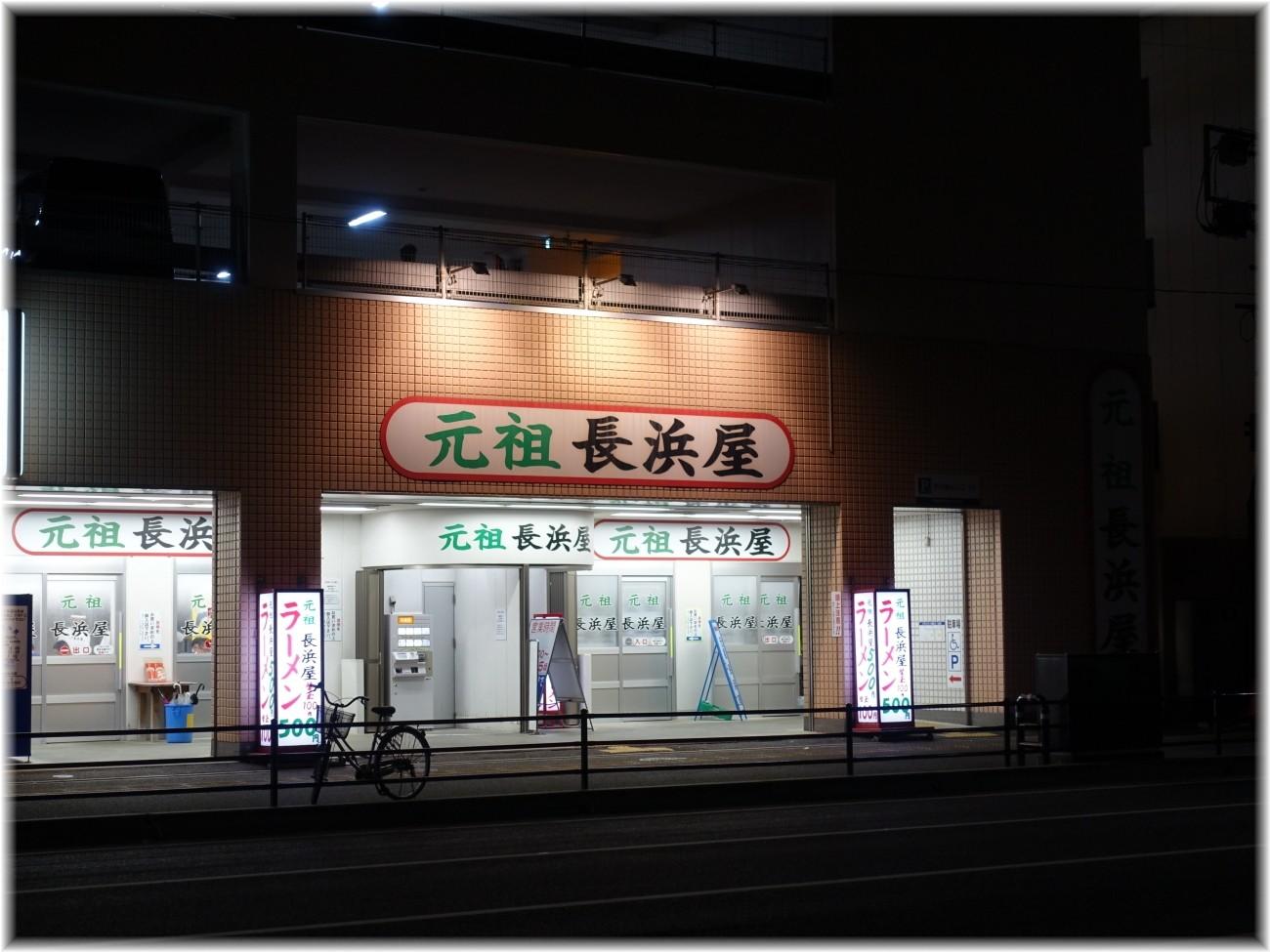 元祖長浜屋6 外観