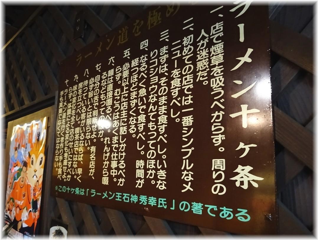石川家大宮店 ラーメン十ヶ条