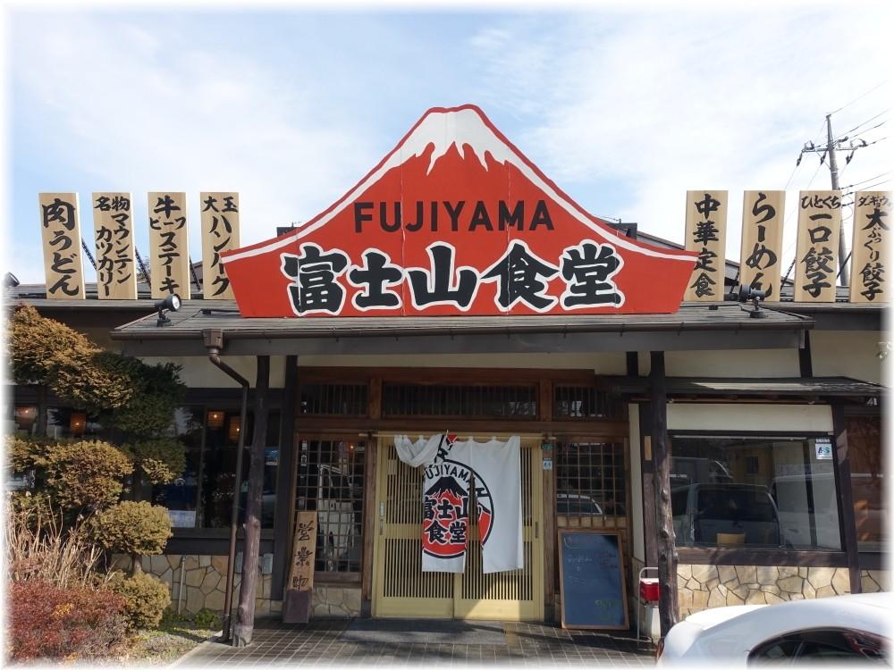 富士山食堂新座店 外観