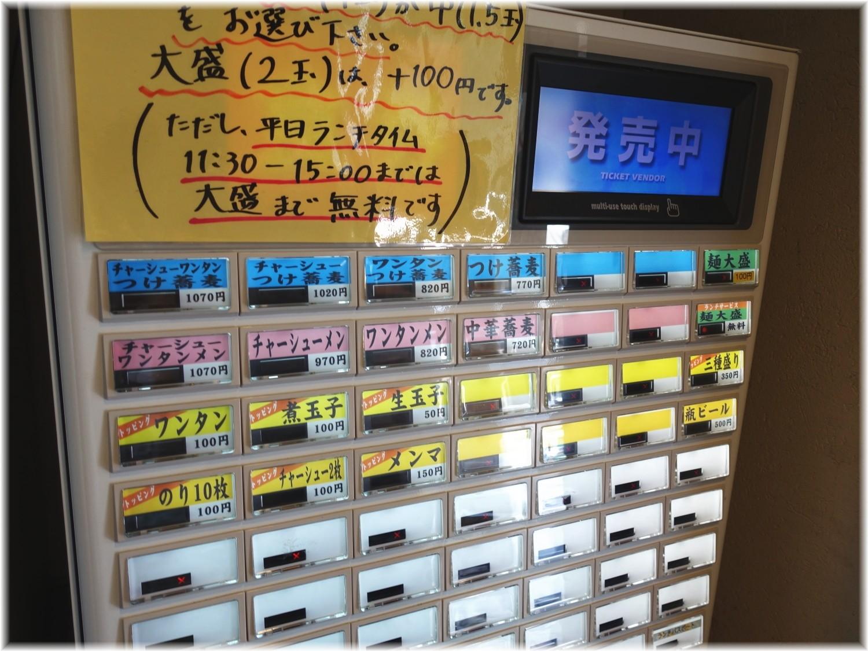 金魚 食券機