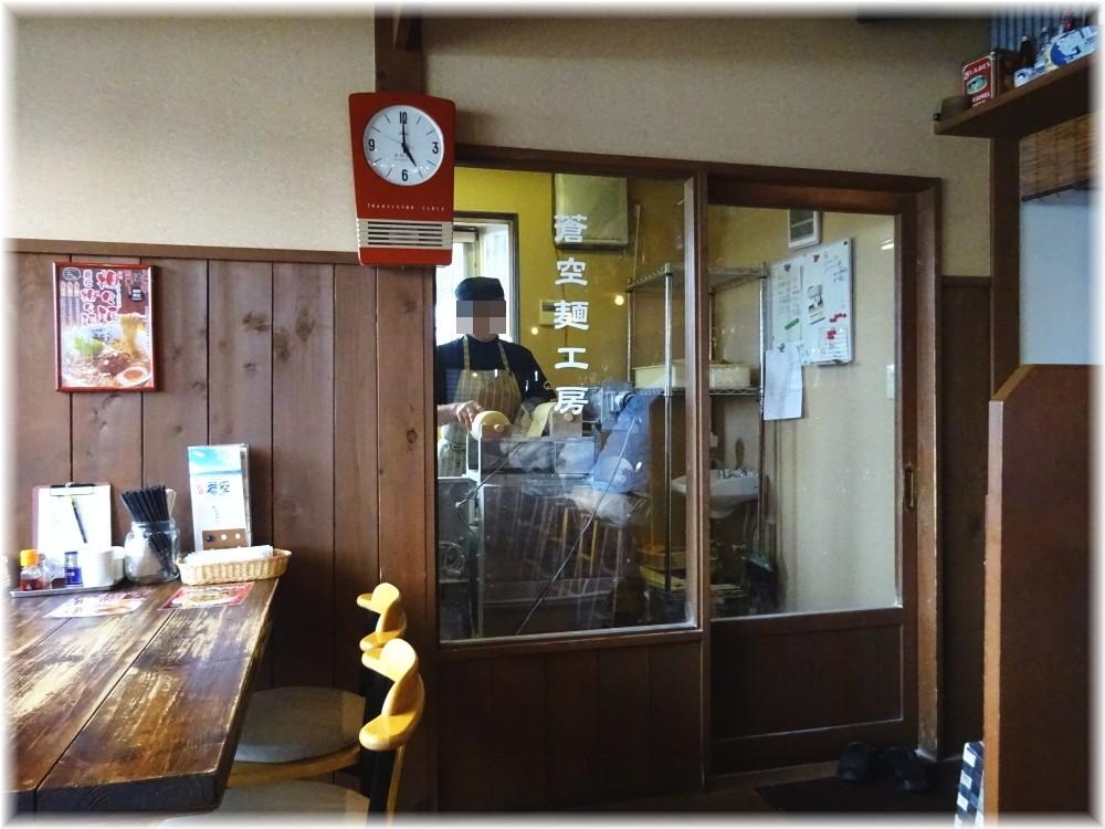 蒼空 製麺室