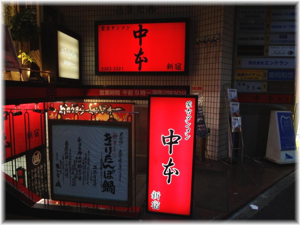 中本新宿店2 外観