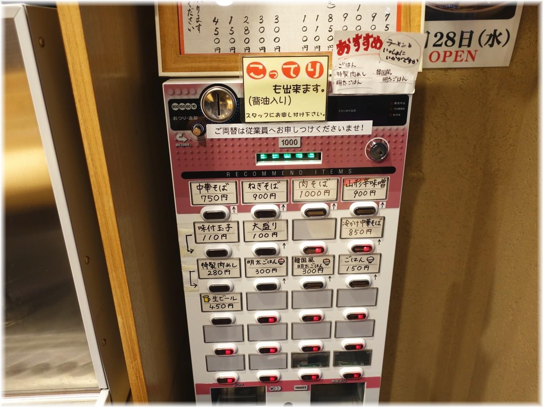 田中そば店新橋店2 食券機