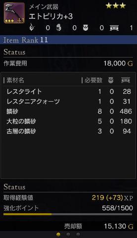 cap20160125-7
