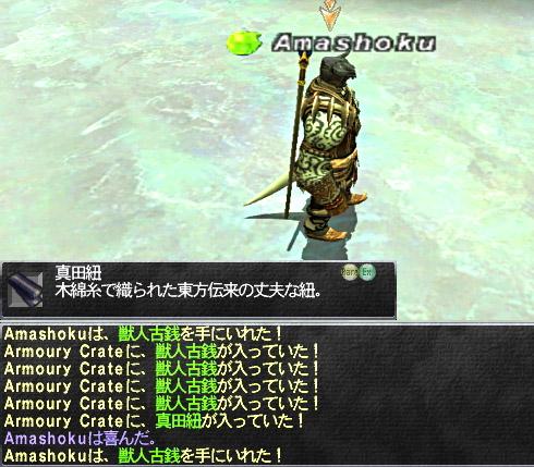 tokimon-game20071123-032830 のコピー1.jpg