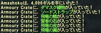 Amashoku1190689448_3.jpg