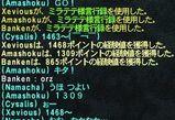 Amashoku501_1