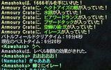 Amashoku504_6