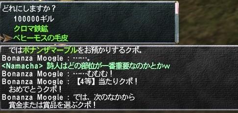 Amashoku1216357862_2