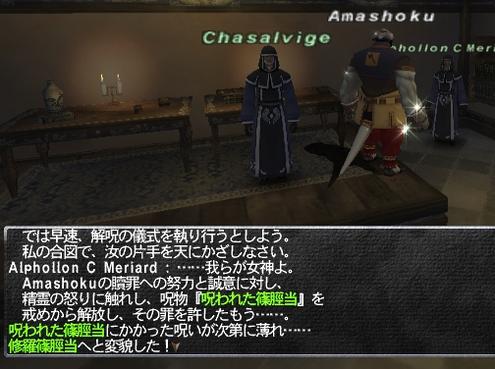 Amashoku1253935399_2