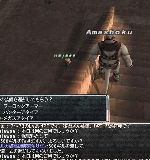 Amashoku1190688979_5