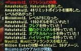 Amashoku517_1
