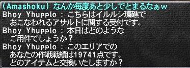 Amashoku1167989633_1
