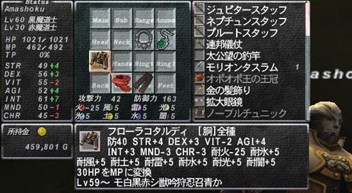 tokimon-game20070325-084051 のコピー.jpg