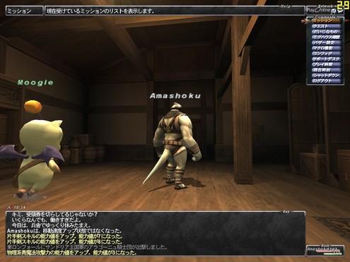 Amashoku1219154251_1