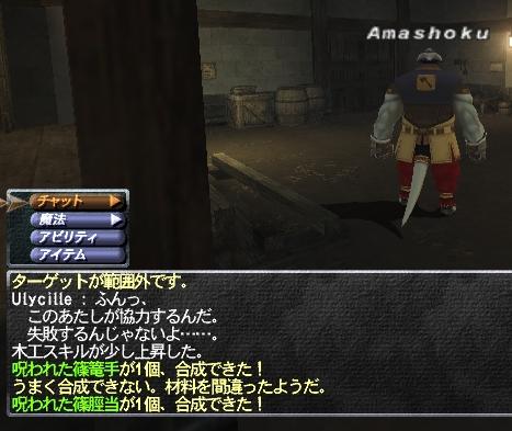 Amashoku1253935399_1
