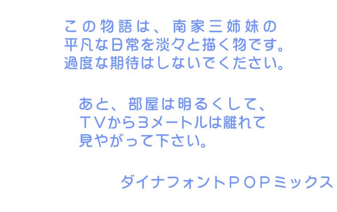POPミックス