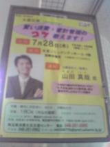 山田真哉氏の講演会