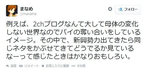 まなめのツイート (2)