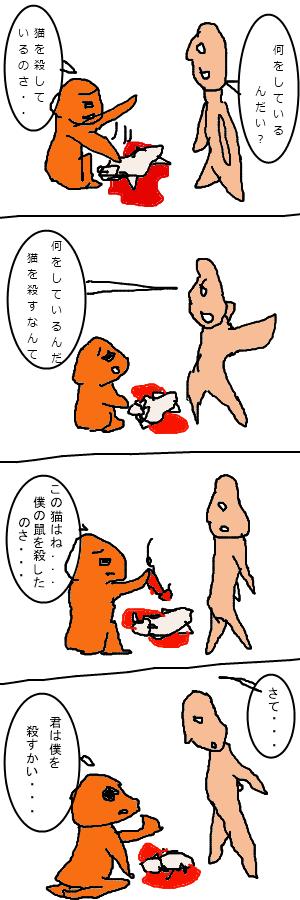 哲学的な漫画