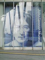 ジョンレノンミュージアム、1