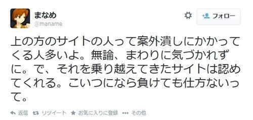 まなめのツイート (1)