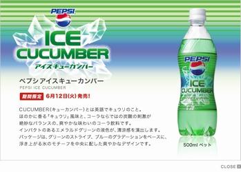 PEPCI ICE CUCUMBER