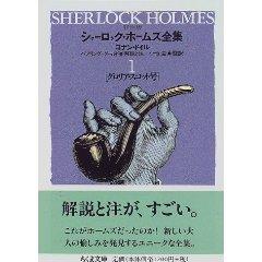 詳注版シャーロック・ホームズ全集 (1)