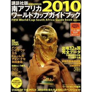 _2010南アフリカワールドカップガイドブック