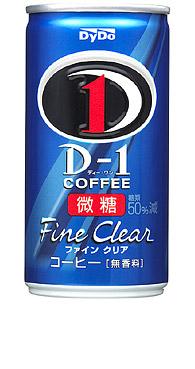 D-1 ファインクリア 微糖