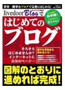 livedoor Blogではじめてのブログ—世界一簡単&オシャレ!!