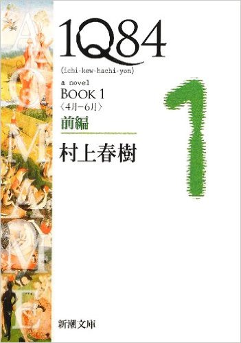 1Q84 BOOK1〈4月‐6月〉前編