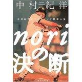 noriの決断—中村紀洋のフルスイング